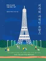 도서 이미지 - 지극히 사적인 프랑스