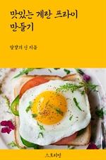 도서 이미지 - 맛있는 계란프라이 만들기