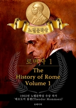 도서 이미지 - 로마사, 1부 - The History of Rome, Volume 1(노벨문학상 작품 시리즈: 영문판)