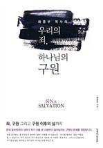 도서 이미지 - 우리의 죄, 하나님의 구원