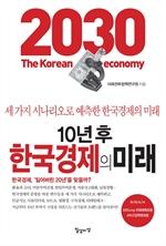 도서 이미지 - 10년 후 한국경제의 미래