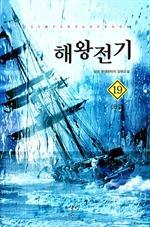 도서 이미지 - 해왕전기