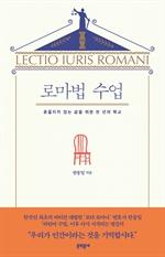 도서 이미지 - 로마법 수업
