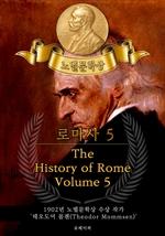 도서 이미지 - 로마사, 5부 - The History of Rome, Volume 5(노벨문학상 작품 시리즈: 영문판)