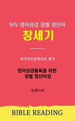 도서 이미지 - NIV 영어성경 장별 영단어 창세기