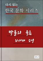 도서 이미지 - 한국문학.박돌의 죽음.최서해