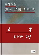 도서 이미지 - 한국문학.고국.최서해