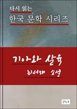 도서 이미지 - 한국문학.기아와 살육.최서해