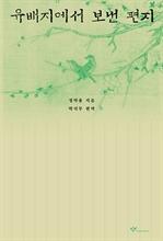 도서 이미지 - 유배지에서 보낸 편지 (개정3판)