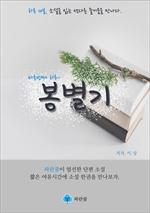 도서 이미지 - 봉별기 - 하루 10분 소설 시리즈