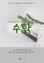 도서 이미지 - 수탉 - 하루 10분 소설 시리즈