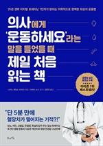 도서 이미지 - 의사에게 '운동하세요'라는 말을 들었을 때 제일 처음 읽는 책