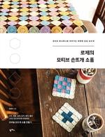 도서 이미지 - 로제의 모티브 손뜨개 소품