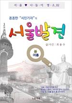 도서 이미지 - 서울 발견 (봄,여름편)