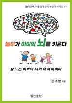 도서 이미지 - 놀이가 아이의 뇌를 키운다