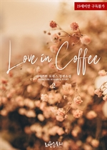 도서 이미지 - 러브 인 커피 (Love in Coffee)