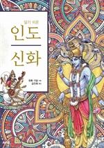 도서 이미지 - 알기 쉬운 인도 신화