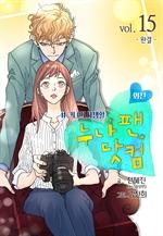도서 이미지 - [연재] 누나팬닷컴 (부제: 그녀의 사생활)