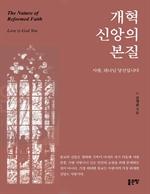 도서 이미지 - 개혁 신앙의 본질