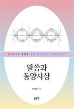도서 이미지 - 말씀과 동양사상