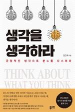 도서 이미지 - 생각을 생각하라