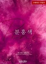 도서 이미지 - 분홍색