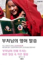 도서 이미지 - 부처님의 영어말씀