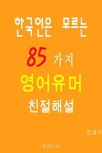 도서 이미지 - 한국인은 모르는 85가지 영어유머 친절해설