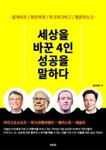 도서 이미지 - 세상을 바꾼 4인 성공을 말하다