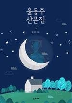 도서 이미지 - 윤동주 산문집