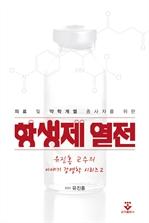 도서 이미지 - 항생제 열전