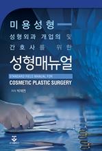 도서 이미지 - 성형외과 개업의 및 간호사를 위한 성형매뉴얼
