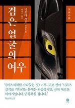 도서 이미지 - 검은 얼굴의 여우