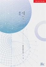 도서 이미지 - [BL] 세우(細雨)