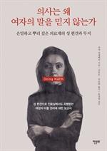 도서 이미지 - 의사는 왜 여자의 말을 믿지 않는가