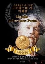 도서 이미지 - 프로방스 시, 미레유 - Mireille a Provence Poem(노벨문학상 작품 시리즈: 영문판)