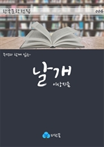 도서 이미지 - 날개 - 주석과 함께 읽는 한국문학