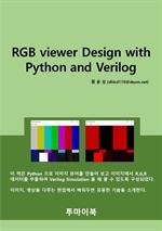 도서 이미지 - RGB viewer Design with Python and Verilog