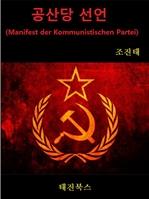 도서 이미지 - 공산당 선언