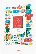 도서 이미지 - 옛 애인의 선물 바자회