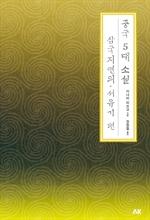도서 이미지 - [이와나미] 중국 5대 소설 삼국지연의 o 서유기 편