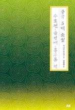 도서 이미지 - [이와나미] 중국 5대 소설 수호전 o 금병매 o 홍루몽 편