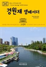 도서 이미지 - 원코스 경기도014 인천 경원재 앰배서더 대한민국을 여행하는 히치하이커를 위한 안내서