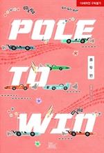 도서 이미지 - 폴 투 윈 (Pole To Win)