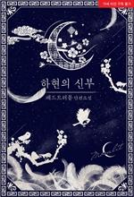 도서 이미지 - 하현의 신부