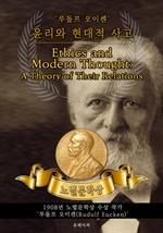 도서 이미지 - 윤리와 현대적 사고 - Ethics and Modern Thought; A Theory of Their Relations(노벨문학상 작품 시리즈: 영문판)