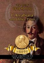 도서 이미지 - 라라비아타 - L'Arrabiata and Other Tales(노벨문학상 작품 시리즈: 영문판)