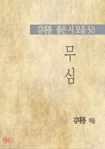 도서 이미지 - 무심(김대봉 좋은 시 모음 50)