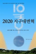 도서 이미지 - 2020 지구대변혁 (개정증보판)