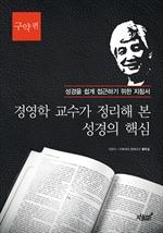 도서 이미지 - 경영학 교수가 정리해 본 성경의 핵심 - 구약 편